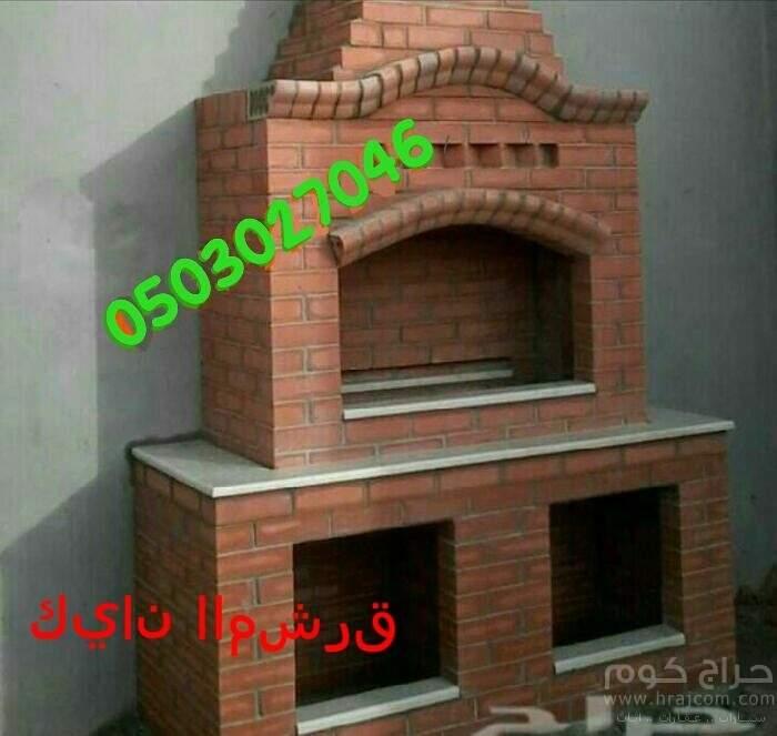 شوايات مطاعم  صور شوايات طوب 0503027046
