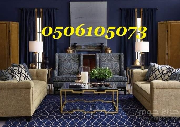 انواع اصباغ الجدران الحديثة ورق جدران للمجالس 0506105073