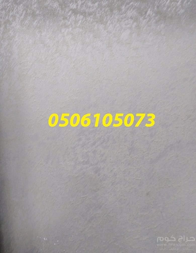 الدهانات وانواعها 0506105073