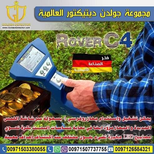 جهاز كشف الذهب روفر سي 4 | ROVER C4 OKM