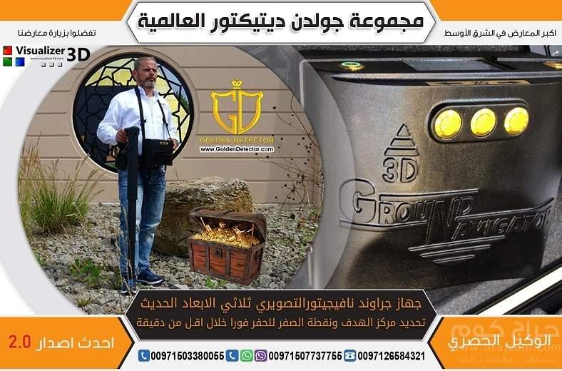 جهاز كشف الكنوز و الفراغات في مصر جراوند نافيجيتور الاصدار الحديث