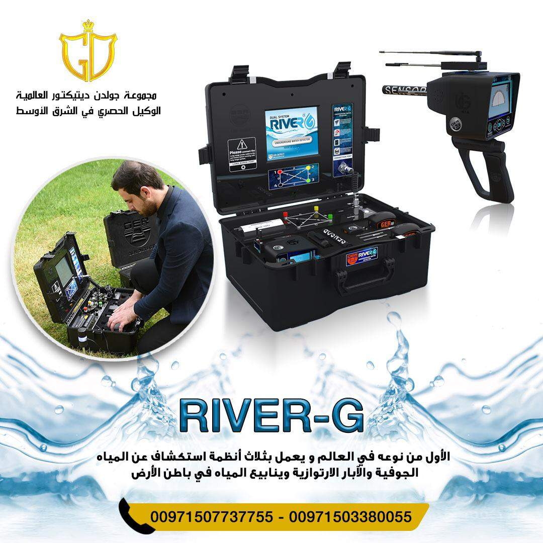 جهاز كشف المياه الجوفية ريفر جي | river g