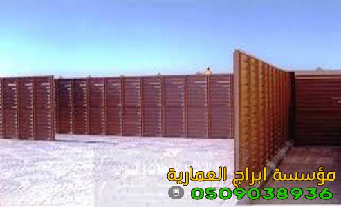 سعر سواتر شرائح حديد 0509038936