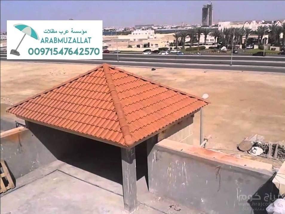 قرميد في دبي قرميد معدني 00971547642570