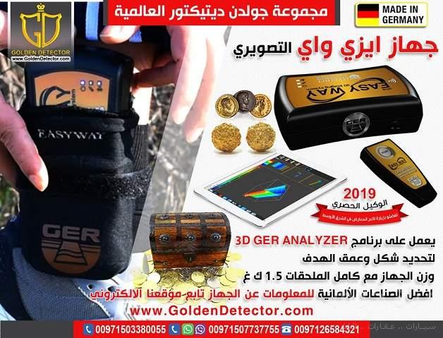 جهاز كشف الذهب مع التوصيل