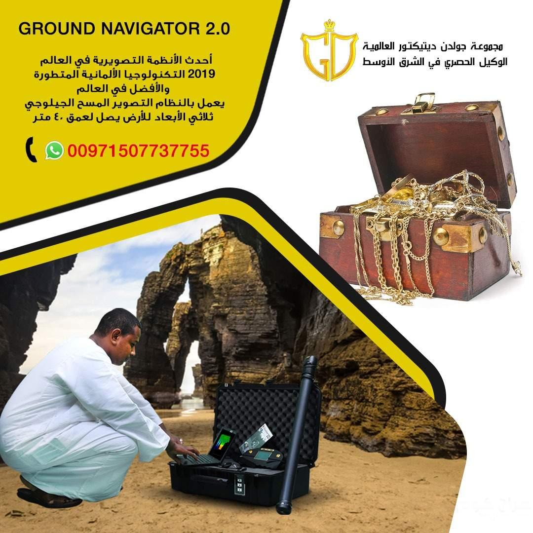 جهاز كشف الذهب جراوند نافيجيتور