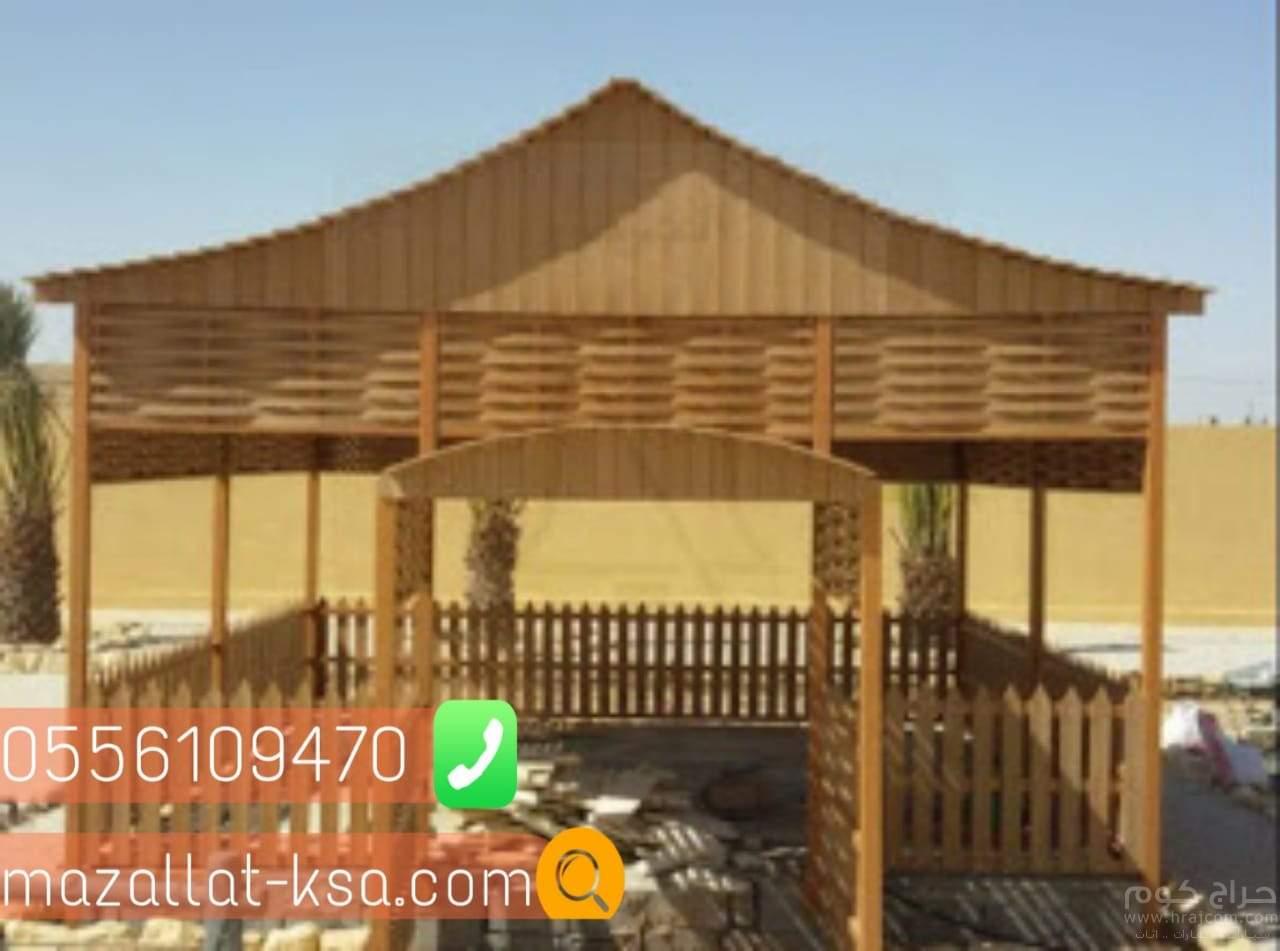 مظلات كابولي في الباحة , هرمي, PVC في الباحة , مظلات في الباحة 0556109470