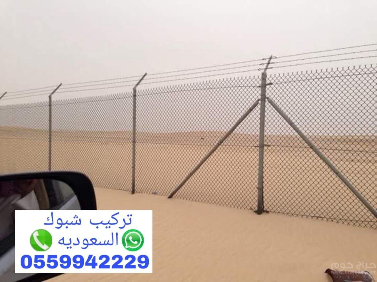 تركيب شبوك البيوت والملاعب و الأراضي و الإستراحات وشبوك الطرق والمشاريع 0559942229