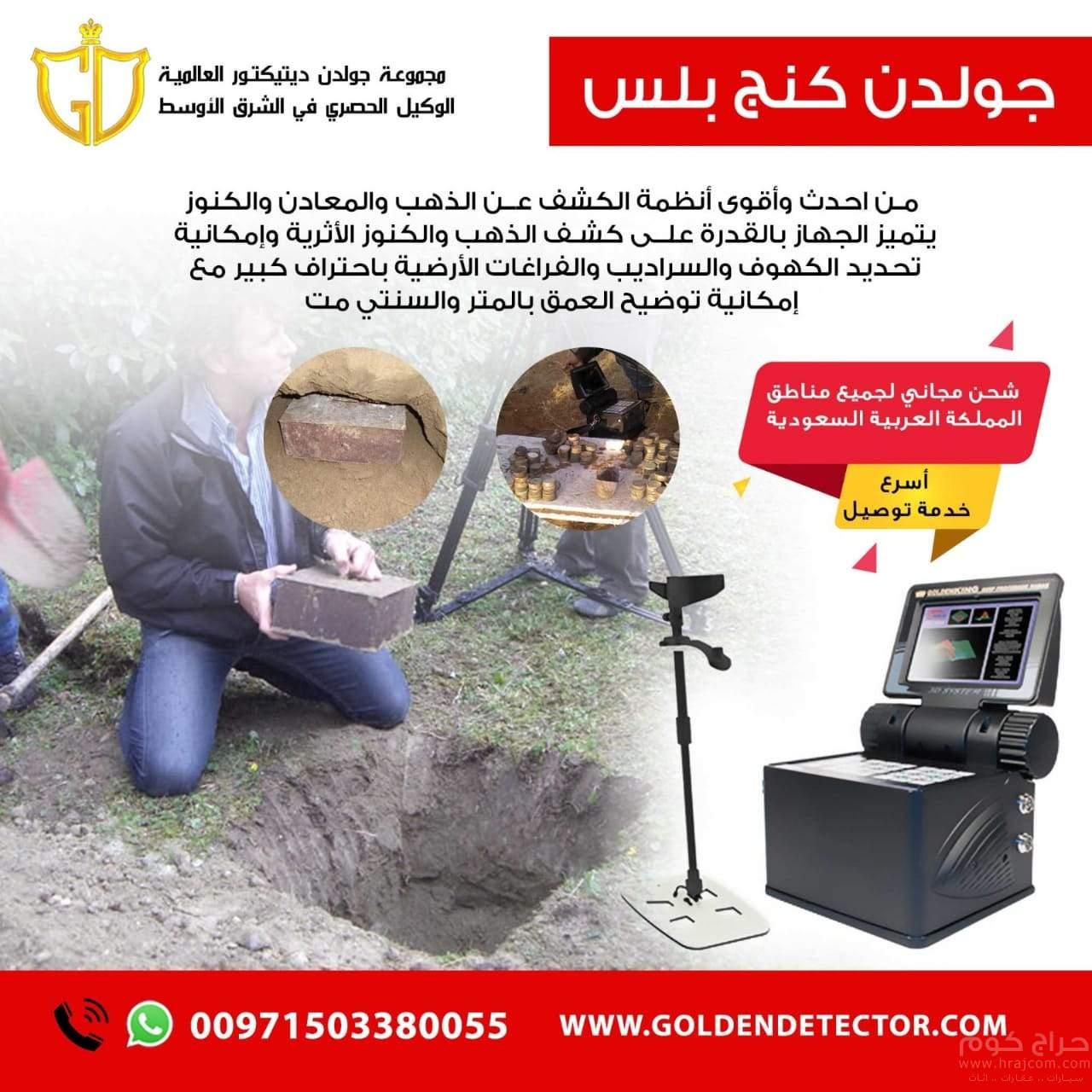 جهاز كشف الذهب جولدن كينج بلس - اجهزة كشف الذهب