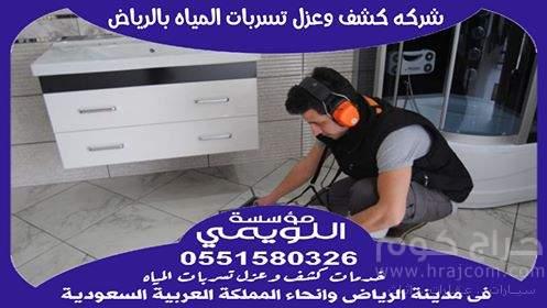 افضل شركة عزل اسطح في الرياض - شركة مؤسسة اللويمي
