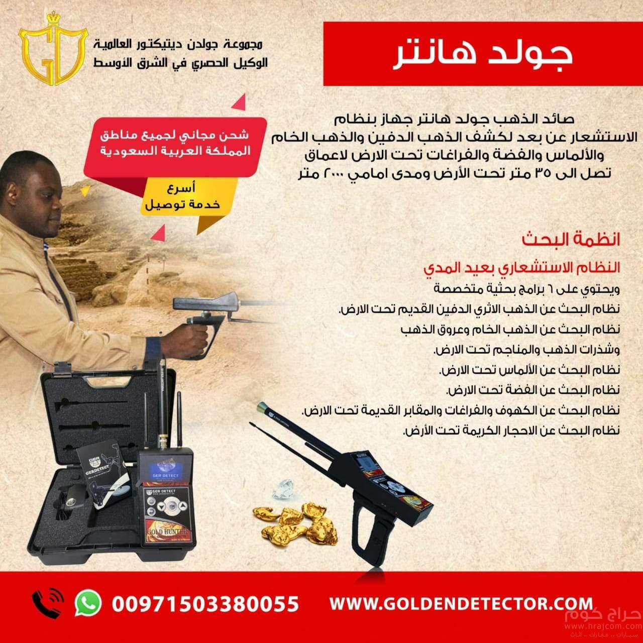 جهاز كشف الذهب والكنوز جولد هانتر | gold hunter