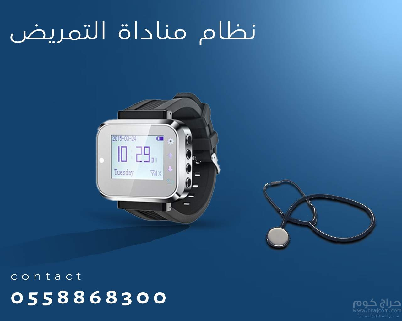 اجهزة مناداه التمريض