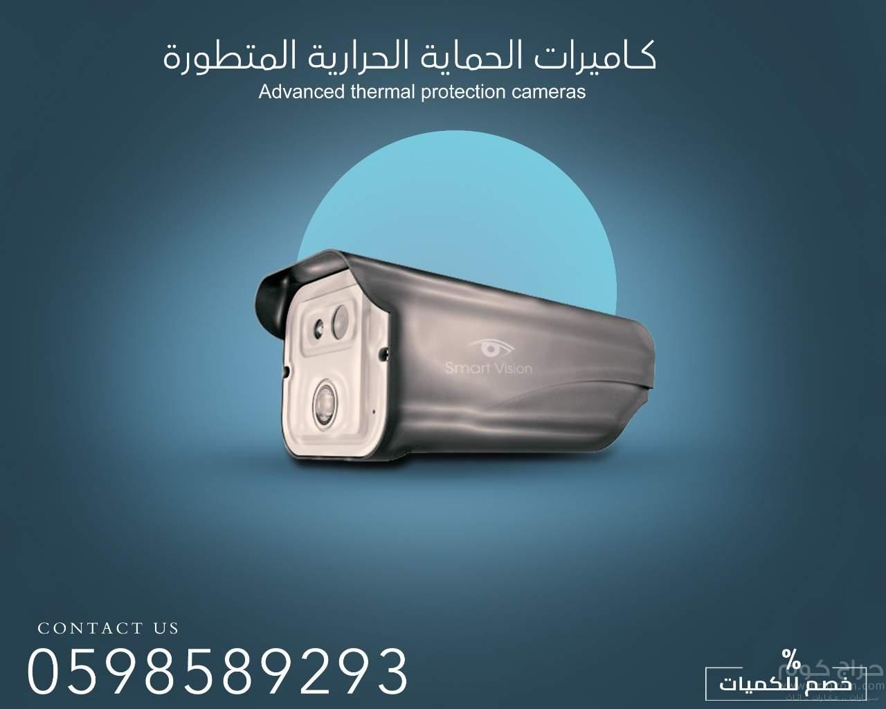 كاميرات حرارية بأسعار مميزة