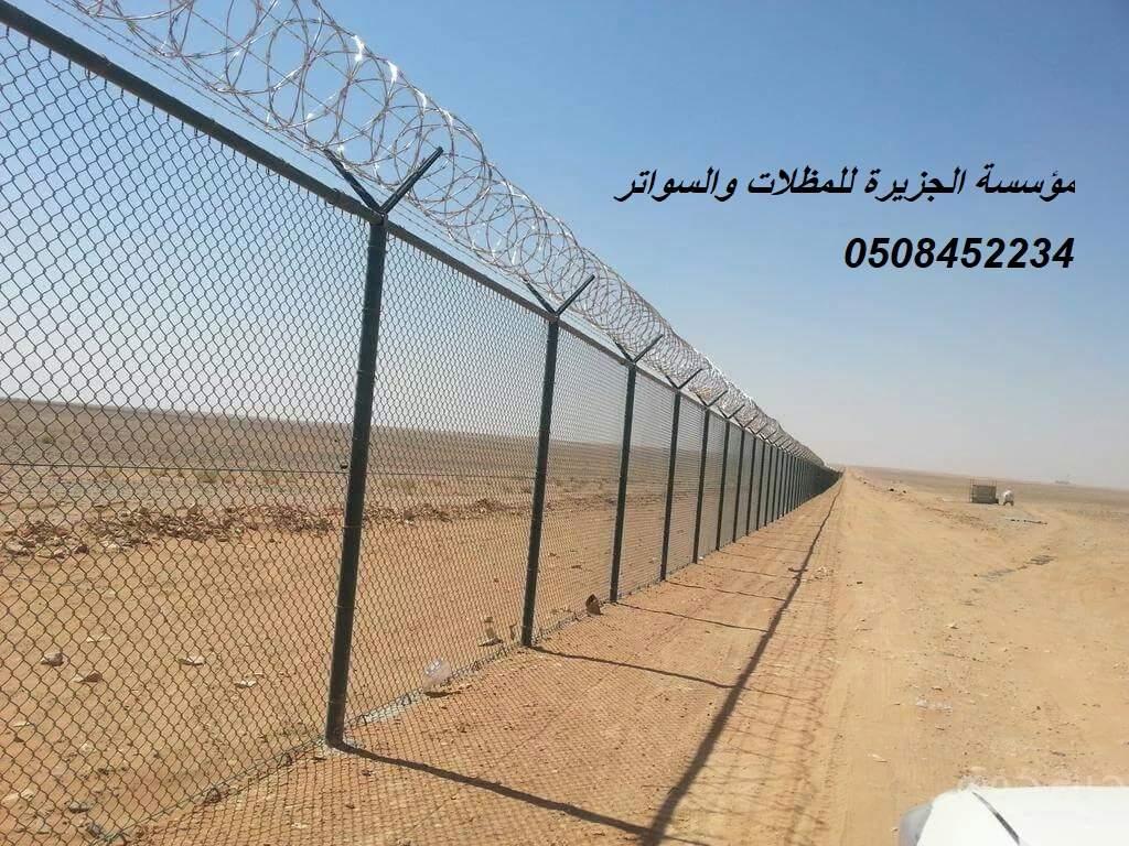 شبوك مزارع,سواتر, جديد المظلات, مظلات الرياض