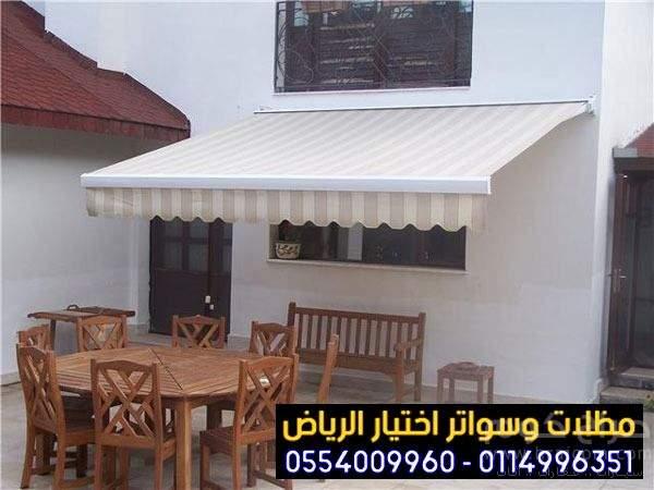 شاهد أحدث تصاميم وأشكال مظلات جلسات في الرياض