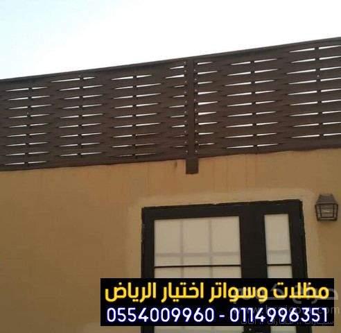 أفضل محل بيع وتركيب مظلات وسواتر في الرياض بخصم 30%