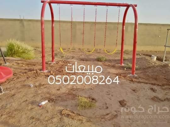 بيع مراجيح ارجوحات أرجوحة حراج مراجيح العاب اطفال...0502008264