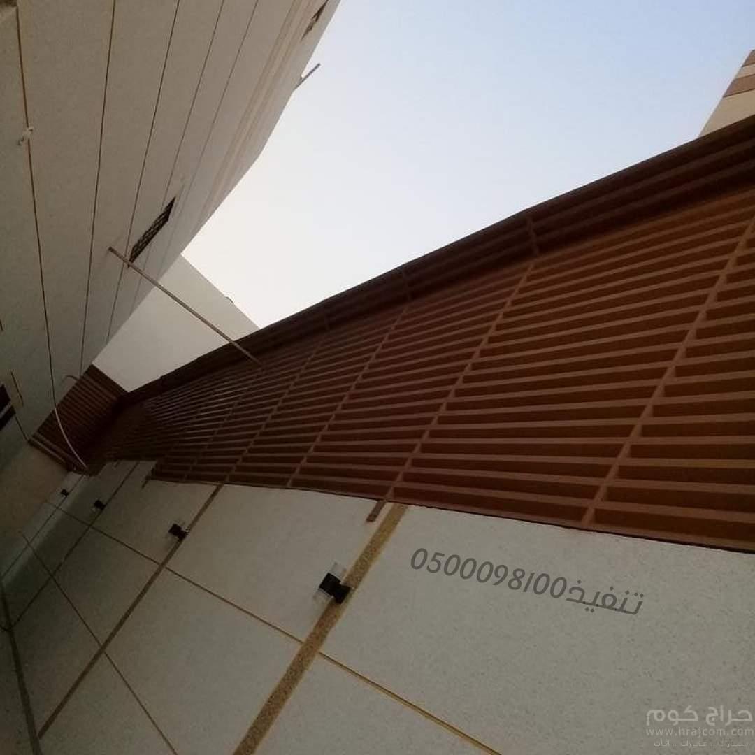 مضلات سواتر الرياض 0500098100