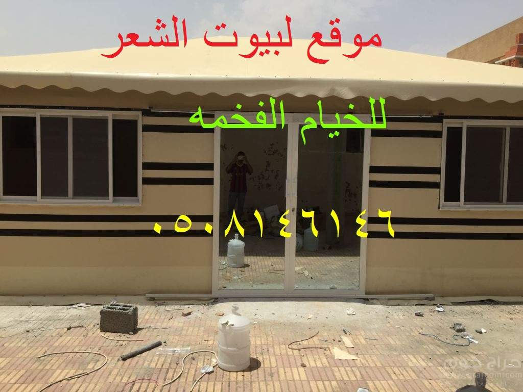 تركيب وتفصيل بيوت شعر وخيام في الرياض بأفضل الاسعار
