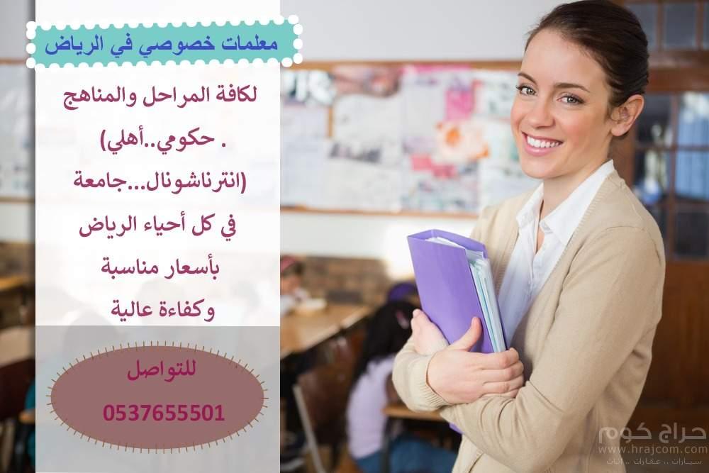 معلمات تدريس خصوصي بالرياض 0537655501