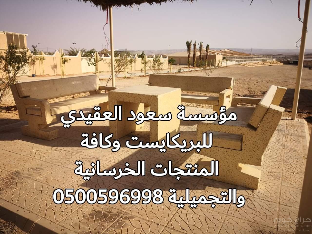 حواجز  طرق خرسانيه  بالرياض 0500596998