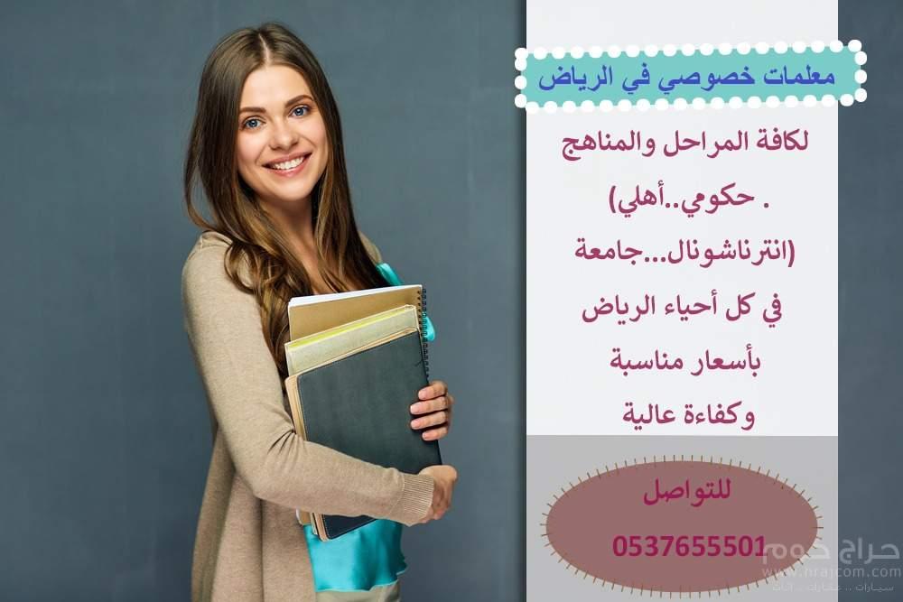 مدرسة متابعة شمال الرياض 0537655501