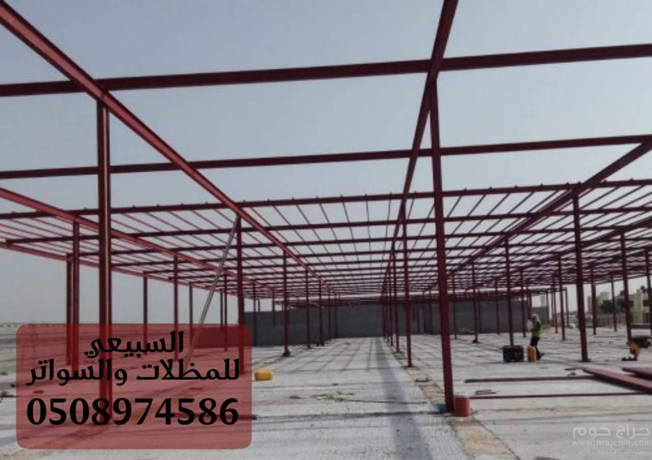 اسعار الهناجر الرياض 0508974586 ,