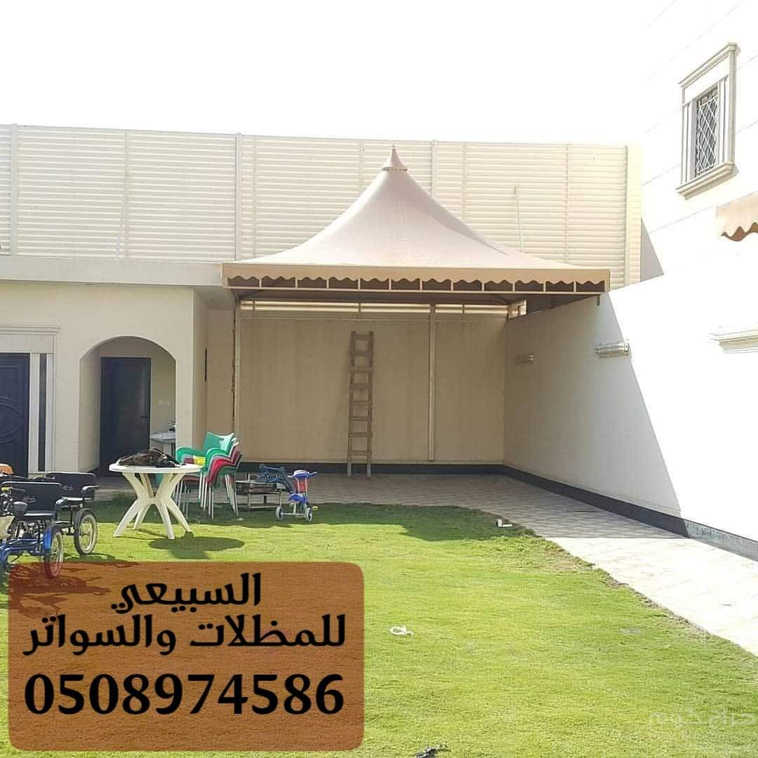 تركيب مظلات مدارس الرياض 0508974586 , مظلات سيارات , مظلات ,