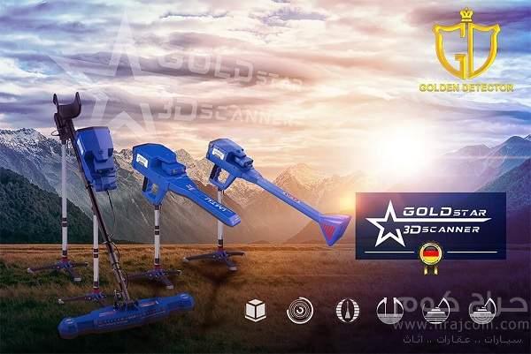جهاز كشف الذهب المطور 2021 جولد ستار ثري دي سكانر التصويري
