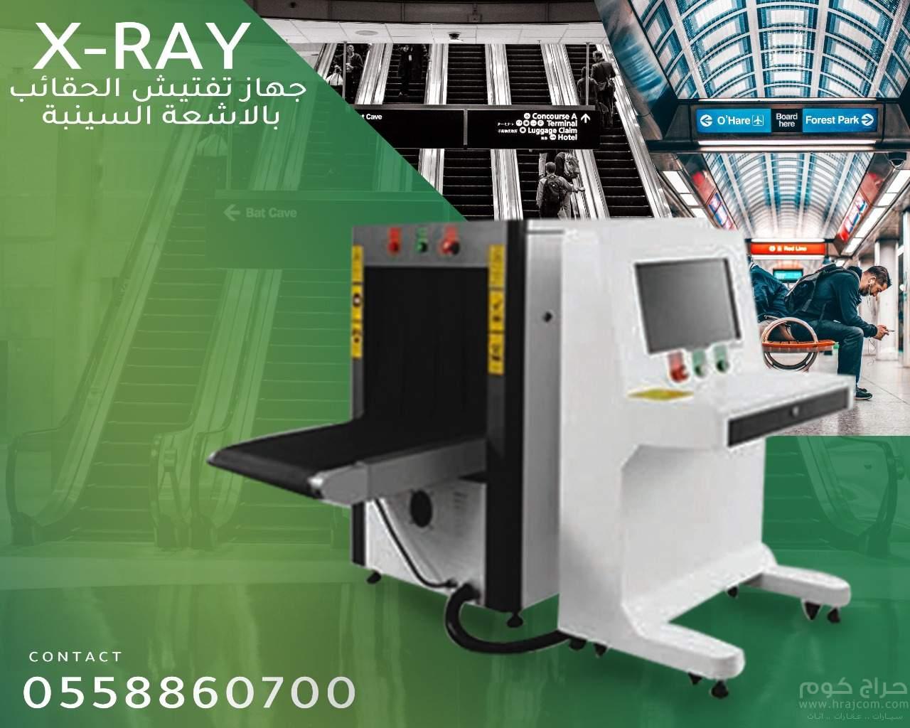 جهاز الكشف عن المواد الخطرة  X-RAy