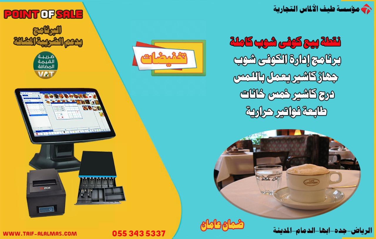 اجهزة كاشير شامل البرنامج مع التركيب والتدريب لجميع المحلات والانشطة-0553435337