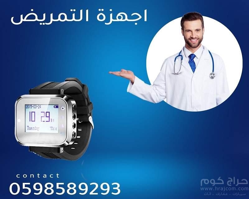 جهاز استدعاء التمريض للمستشفيات