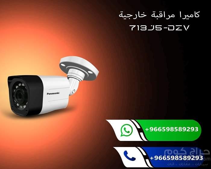كاميرات مراقبة ليلية ونهارية