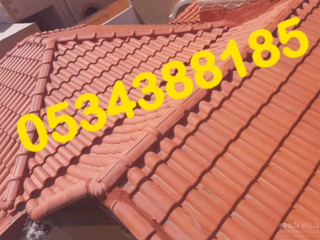 قرميد الرياض , قرميد الشرقية , توريد وتركيب قرميد , 0534388185 , قرميد معدني ,