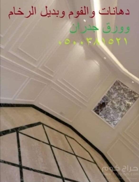 ديكورات جداريه بورق الجدران0500381521
