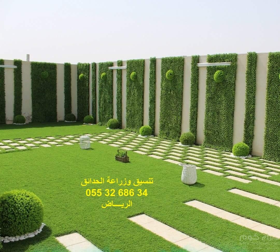 تنسيق حدائق الرياض 0553268634 عشب صناعي شلالات عشب جداري