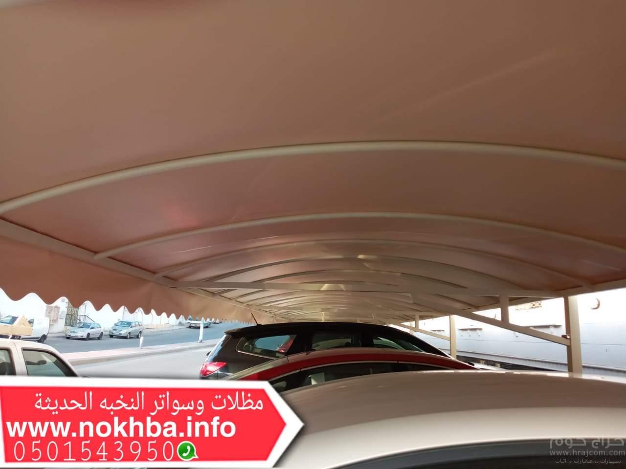 مظلات مكة , مظلات سيارات , بأحدث الاشكال العصرية وارقي التصميمات , 0501543950