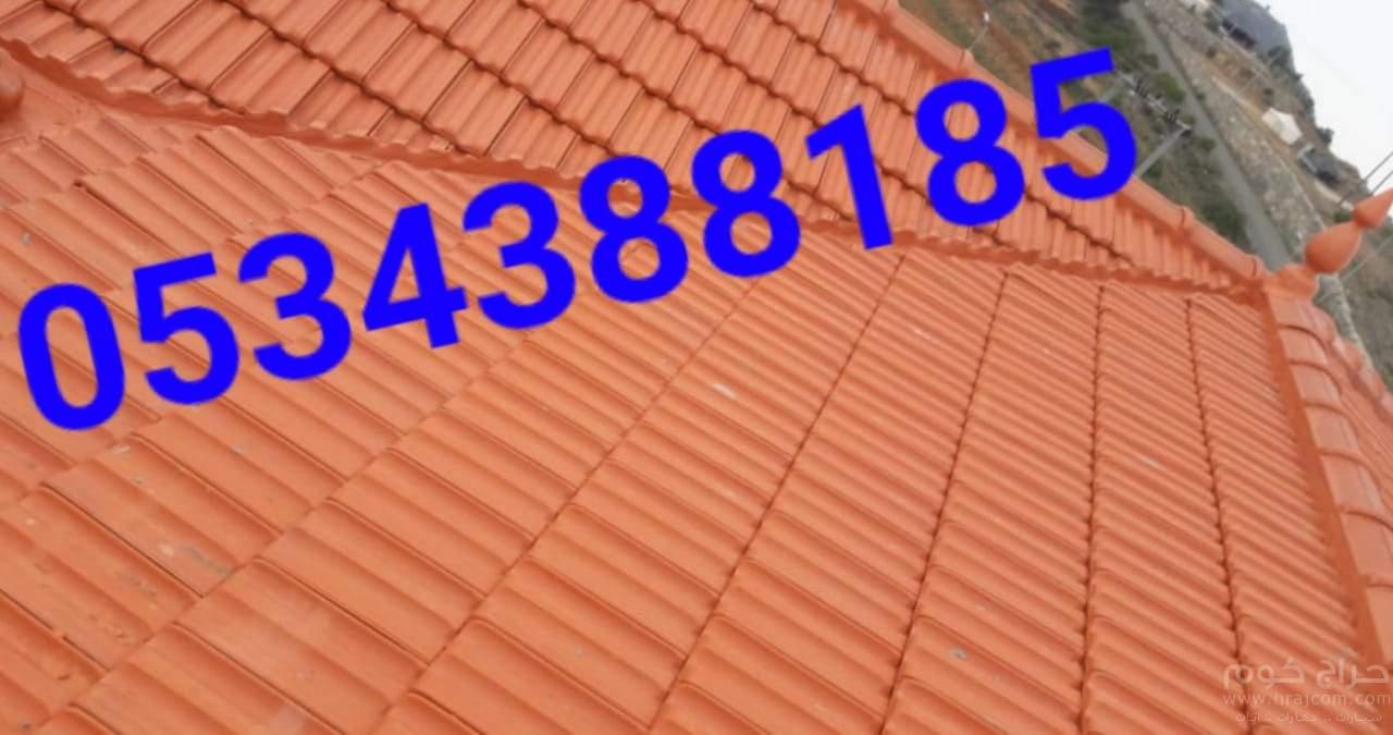 قرميد معدني, تركيب قرميد, اسعار القرميد, قرميد, تركيب قرميد حديد, الشرقيه, 0534388185