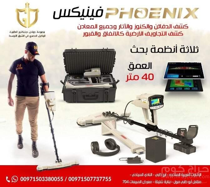 جهاز فينيكس Phoenix  بتقنية مسح أرضي ثلاثية الابعاد