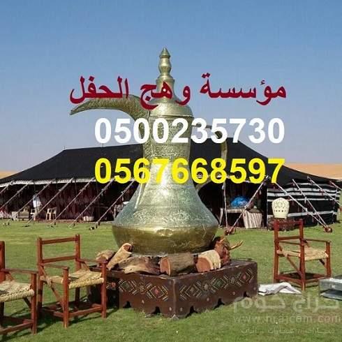 خيام رمضانيه ,  ايجار جميع انواع المجالس , خيام ملكية, خيام متوسطة