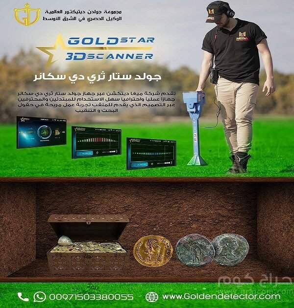 جولد ستار ثري دي سكانر - افضل اجهزة كشف الذهب والفراغات
