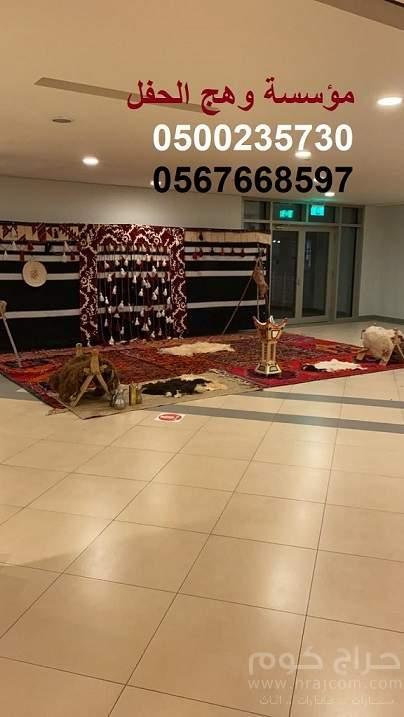 تجهيز حفلات,تزين قاعات افراح , تجهيز خيام رمضان ,خيام رمضانيه
